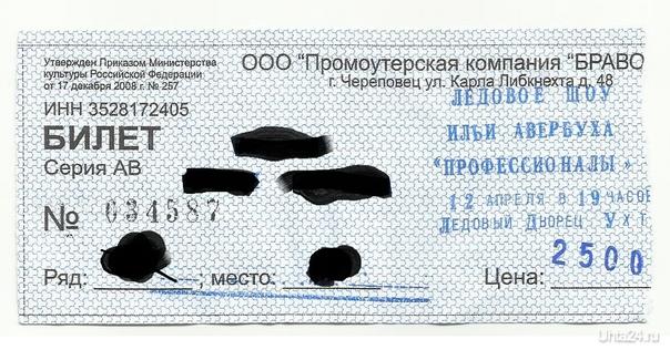 билет  Ухта