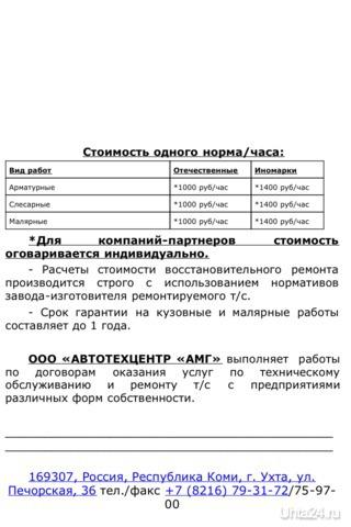 фотография 3 АВТОТЕХЦЕНТР АМГ Ухта