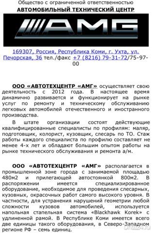 фотография 1 АВТОТЕХЦЕНТР АМГ Ухта
