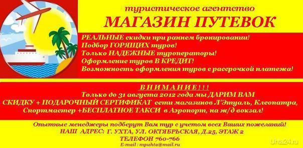 ВНИМАНИЕ! ИНТЕРЕСНОЕ ПРЕДЛОЖЕНИЕ! МАГАЗИН ПУТЁВОК, ТУРИСТИЧЕСКОЕ АГЕНТСТВО Ухта