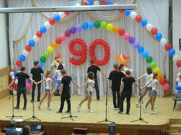 ура, пионерии -90 лет Мероприятия Ухта