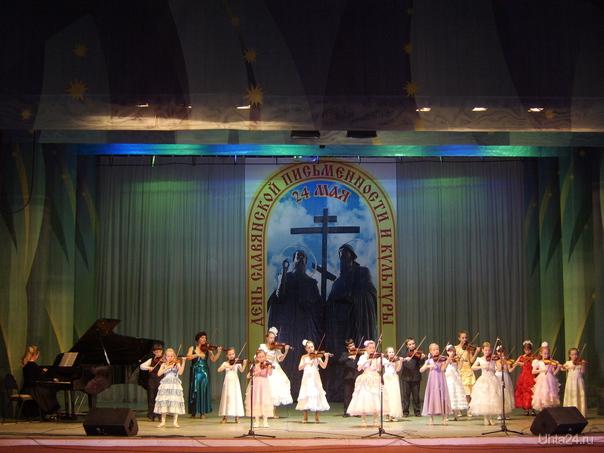 Выступают дети из Музыкальной школы № 2. ГДК. День славянской письменности и культуры Мероприятия Ухта