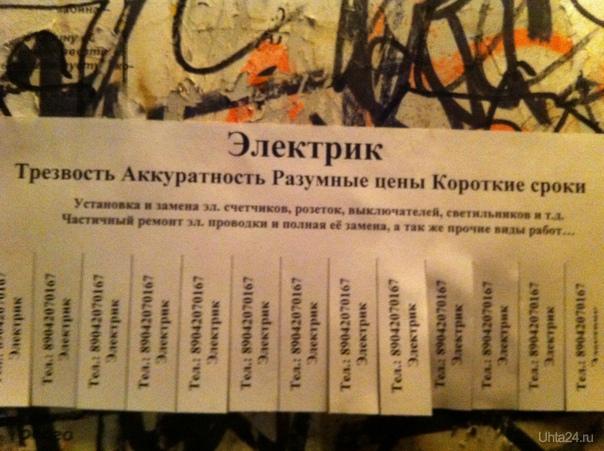 Актуальное обьявление))) Разное Ухта
