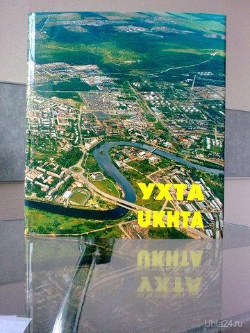 """Фотоальбом """"УХТА"""". 3-е издание. 2009 год. КОПИЦЕНТР Ухта"""
