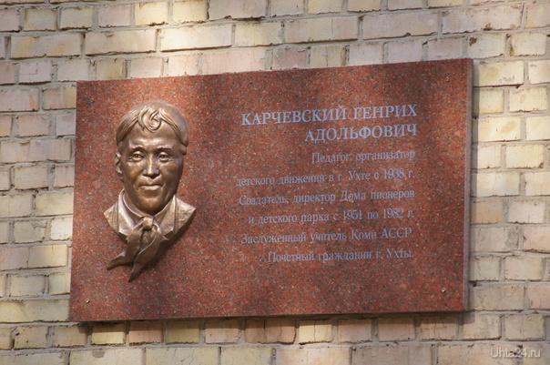 на открытии мемориальной доски Г.А.Карчевскому 21.08.2012г  Ухта