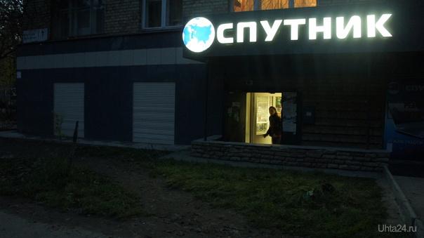 Спутник СПУТНИК, МАГАЗИН, ТЕХНИЧЕСКИЙ ЦЕНТР Ухта