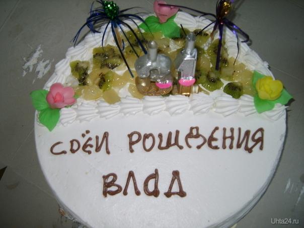 Поздравления с днём рождения владика 20
