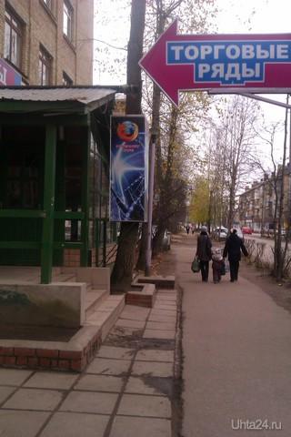 40 лет коми 12 Улицы города Ухта