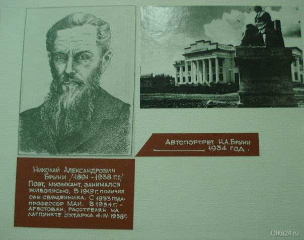 Николай Александрович Бруни, автор  памятника Пушкину А.С.Фото сделано в историко-краеведческом музее г.Ухты в 2008 году.  Ухта