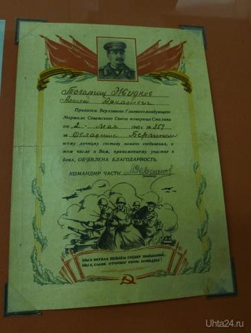 Благодарность за взятие Берлина. Снято в историко-краеведческом музее города Печоры  Ухта