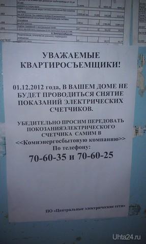 написано очень грамотно))) Разное Ухта