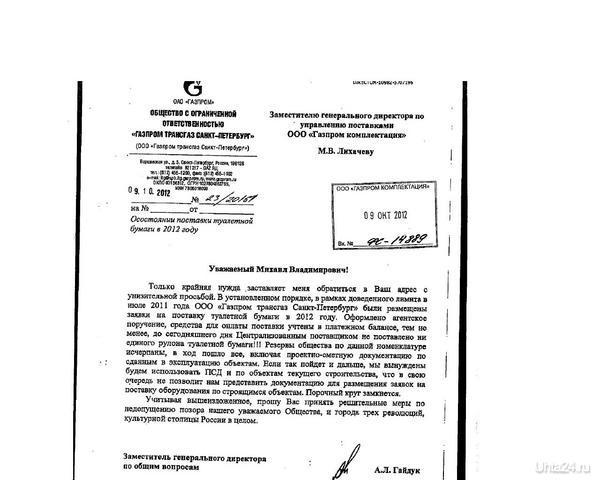 Вот что значит Газпром! Разное Ухта