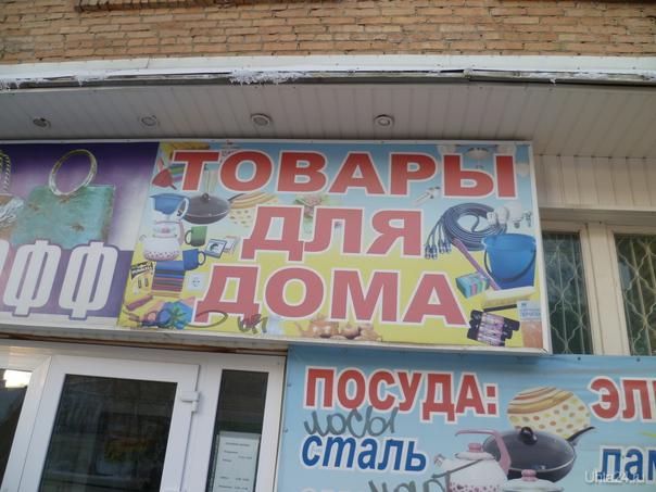 Товары для дома УДИВИТЕЛЬНЫЕ ТОВАРЫ,  МАГАЗИН Ухта