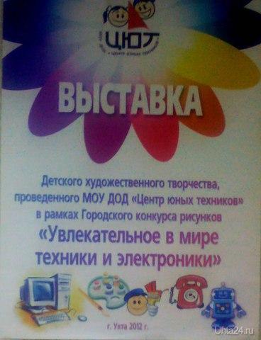Объявление ЦЮТ  Ухта