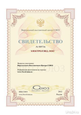 свидетельство ЭЛЕКТРОЛЭНД,ООО  Ухта