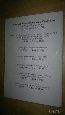 29.01.2013 Расписание работы лаборатории в поликлинике №2  Ухта