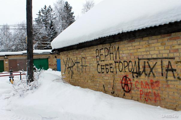 граффити Улицы города Ухта