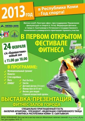Афиша Фестиваля Фитнеса  Ухта