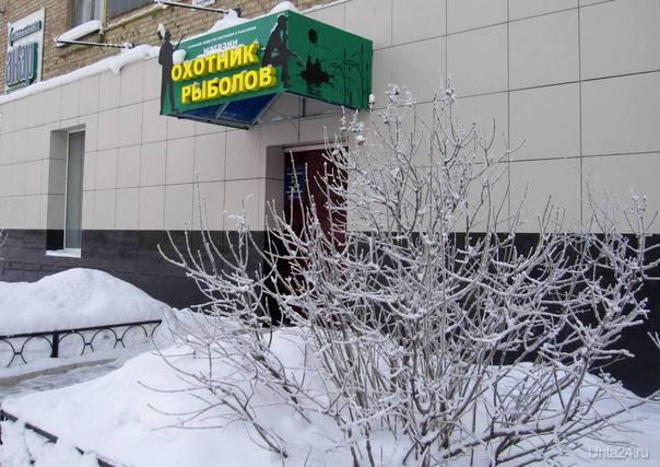 """Магазин """"Охотник-рыболов"""" проспект Ленина,д.15.  Ухта"""