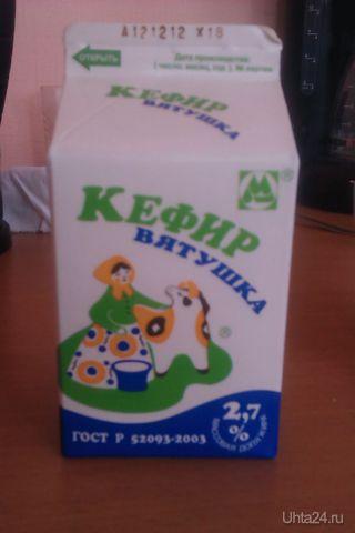Кефир Дункан Маклауд))) Извлекли из холодильника на работе сегодня. Не открыт. Не вздут.Готов к употреблению))  Ухта