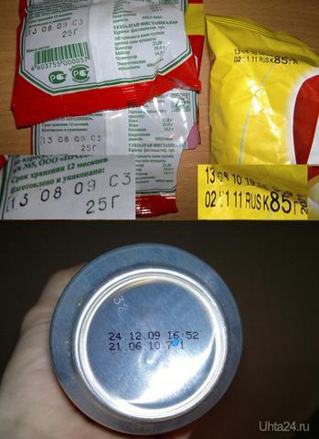Фисташки, чипсы и пиво 14.01.11 Разное Ухта