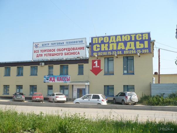Центр торговых Технологий  Ухта