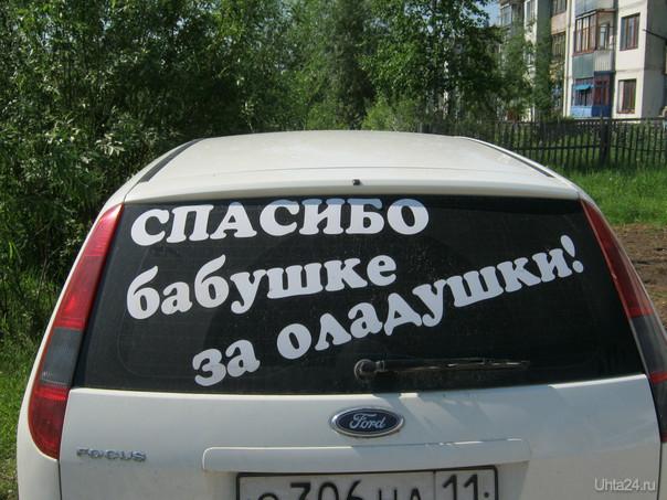 Надпись на стекле. Машину увидел на Вуктыле. Разное Ухта