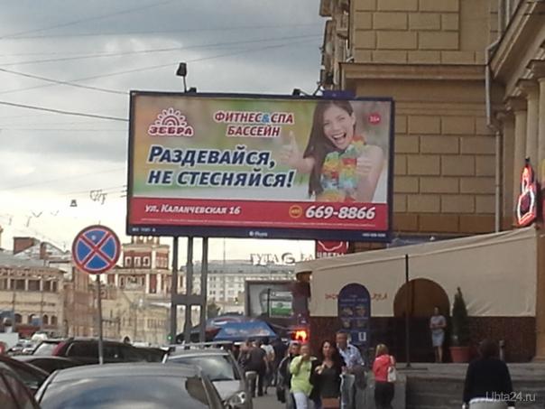 Забавная реклама(Москва)) Разное Ухта