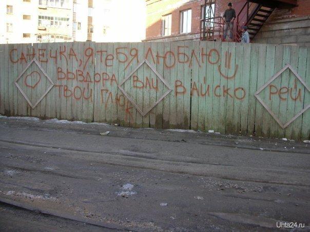 ул.Космонавтов Улицы города Ухта