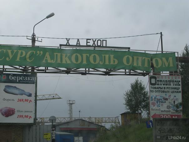Вьетнамские базы в Ухте?))  Ухта