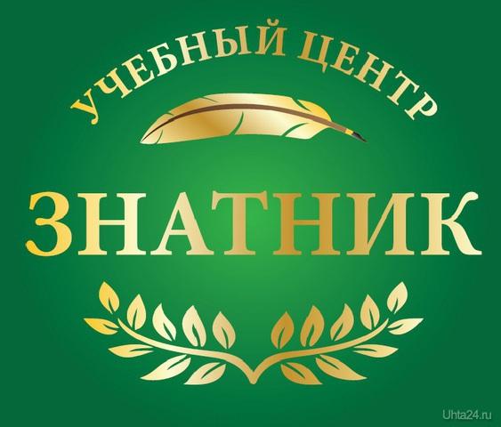 Знатник Учебный центр УЧЕБНЫЙ ЦЕНТР ЗНАТНИК Ухта