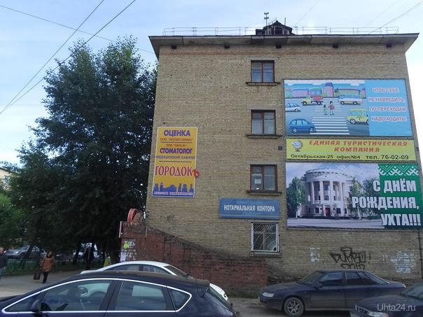 Ухта Октябрьская 25 ЕДИНАЯ ТУРИСТИЧЕСКАЯ КОМПАНИЯ, ТУРАГЕНТСТВО  Ухта