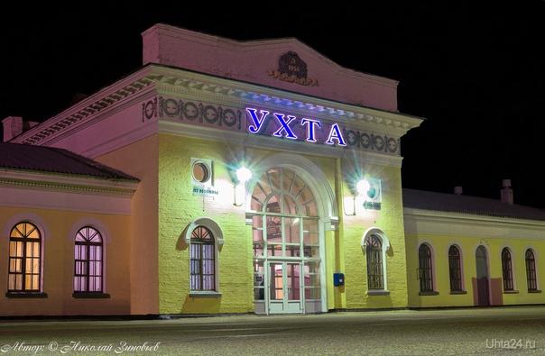 вокзал Ухта