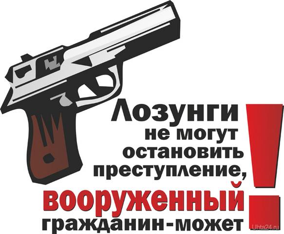 Право на оружие  Ухта