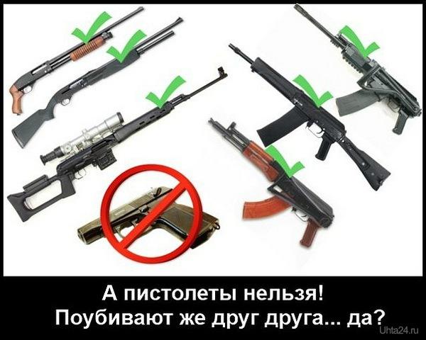 А пистолеты нельзя?  Ухта