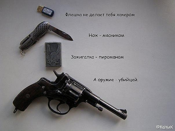 Оружие не делает каждого убийцей!  Ухта