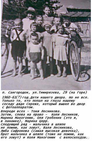 Дети нашего двора  Ухта