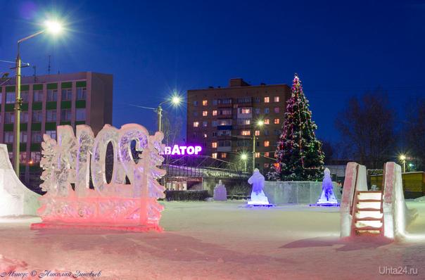 Часть Ледового городка. Улицы города Ухта