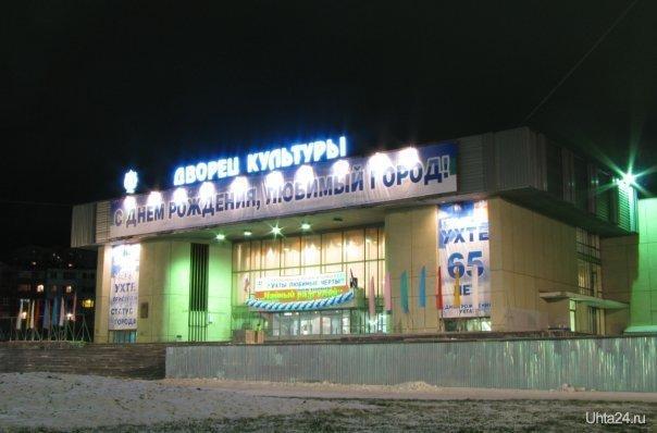 Ухте - 65 Мероприятия Ухта