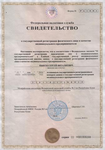 Свидетельство о государственной регистрации АВТОЦЕНТР NEON Ухта
