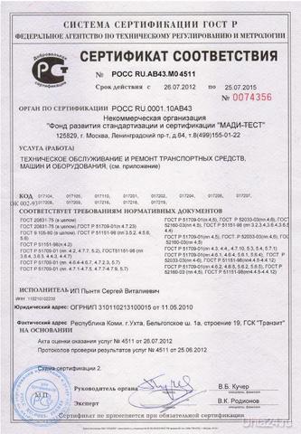 Сертификат соответствия АВТОЦЕНТР NEON Ухта