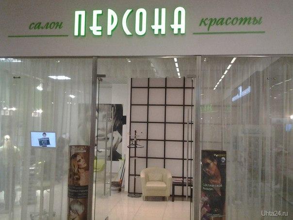 Салон красоты в ТРЦ Ярмарка ПЕРСОНА, САЛОН КРАСОТЫ  Ухта
