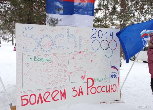 """""""Поддержим наших на Олимпиаде!""""  Ухта"""