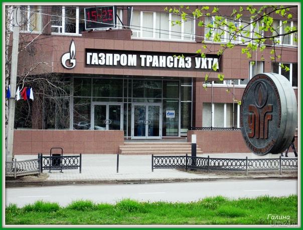 Проспект Ленина. Здание Газпрома Улицы города Ухта