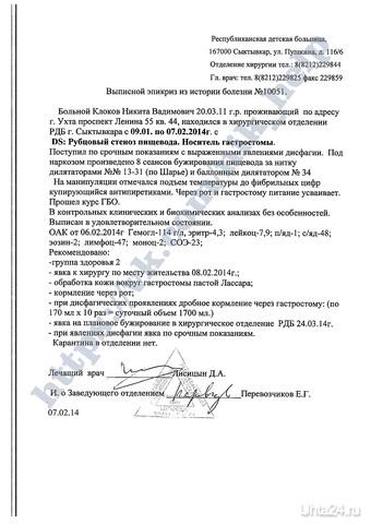 Выписной эпикриз Севастопольская форма образец справки-вызов на сессию
