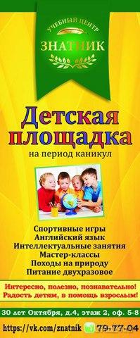 Набор детишек в группы от 6 до 10 лет!  УЧЕБНЫЙ ЦЕНТР ЗНАТНИК Ухта