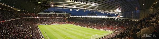 Олд Траффорд, матч Манчестер Юнайтед – Халл Сити. Вот вам и полный стадион. На данный момент Олд Траффорд вмещает 75 765 зрителей.  Ухта