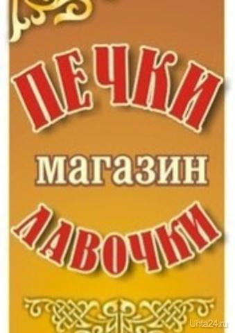 Магазин Печки-Лавочкиж ПЕЧКИ ЛАВОЧКИ Ухта