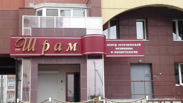 Центр эстетической медицины и косметологии Заведения Ухты Ухта