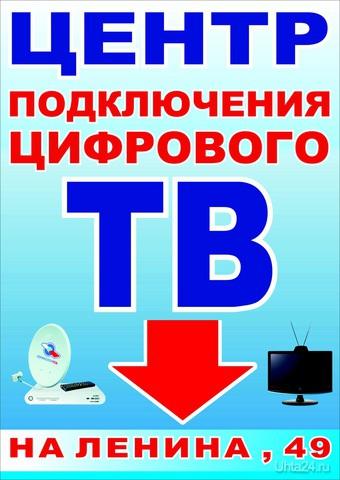 Цпцтв ЦЕНТР ПОДКЛЮЧЕНИЯ ЦИФРОВОГО ТВ НА ЛЕНИНА,49 Ухта